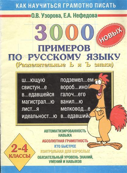 3000 новых примеров по рус. языку 2-4 кл