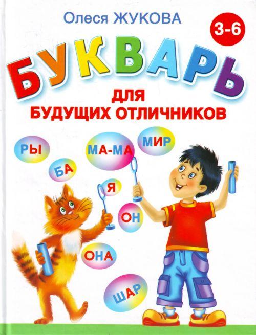 Жукова О. Букварь для будущих отличников 3-6 л.
