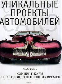 Эдсалл Л. Уникальные проекты автомобилей