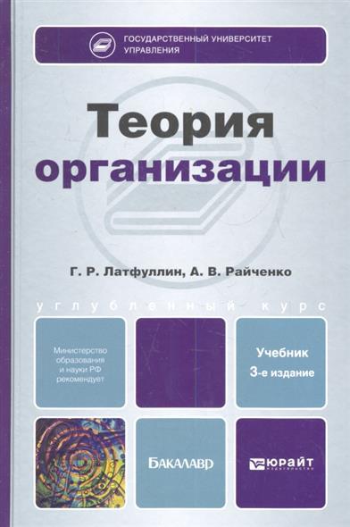 Латфуллин Г.: Теория организации. Учебник для бакалавров. 3-е издание, переработанное и дополненное