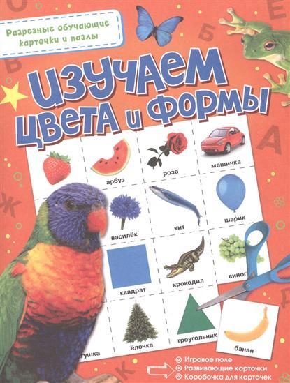 Гусарова Н. (ред.) Изучаем цвета и формы гусарова н ред самые известные мультики