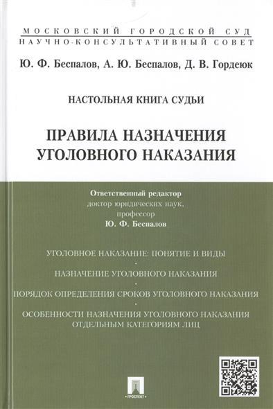Настольная книга судьи. Правила назначения уголовного наказания