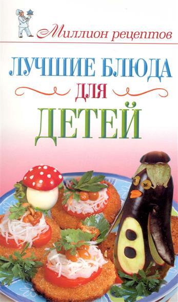 Бойко Е. Лучшие блюда для детей