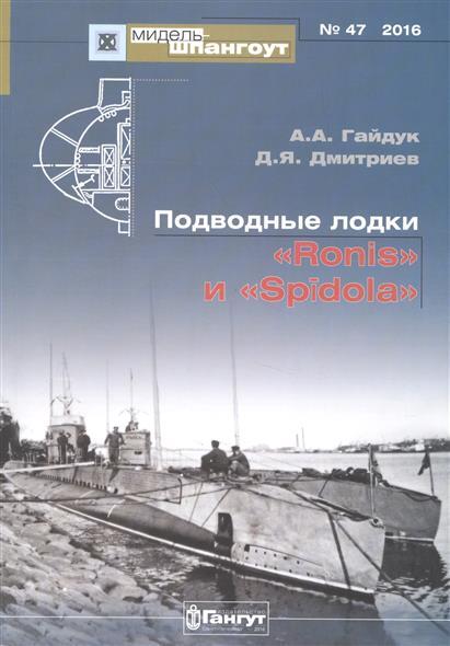 Гайдук А., Дмитриев Д. Подводные лодки Ronis и Spidola. Мидель-шпангоут №47/2016