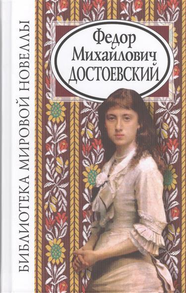 Достоевский Ф. Федор Михайлович Достоевский. 2-е издание, исправленное