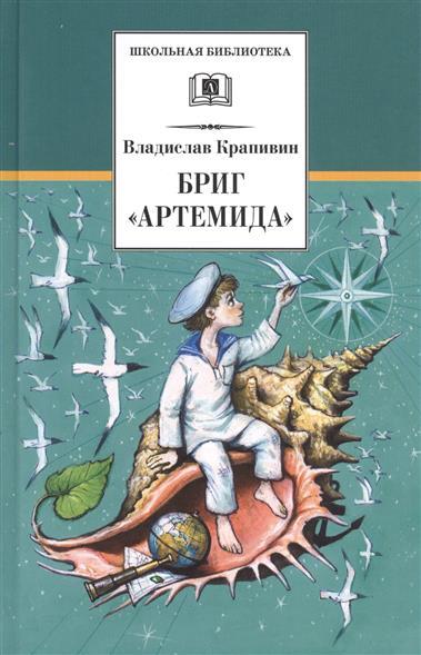 Стальной волосок. Книга в трех романах. Роман I. Бриг