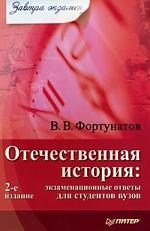 Отечественная история Экзам. ответы
