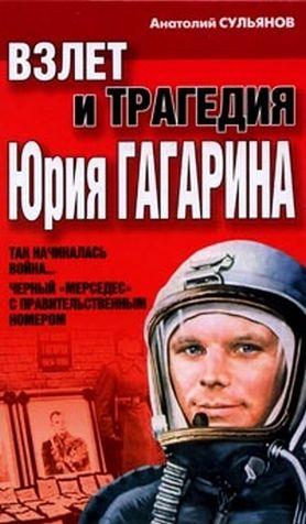 Сульянов А. Взлет и трагедия Юрия Гагарина самарканд квартиру ул гагарина