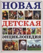 Яковлев Л. (сост.) Новая детская энциклопедия Все про все