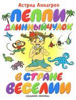 Линдгрен А. Пеппи Длинныйчулок в стране веселии книги издательство махаон пеппи длинныйчулок в стране веселии
