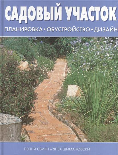 Садовый участок планировка обустройство дизайн 5