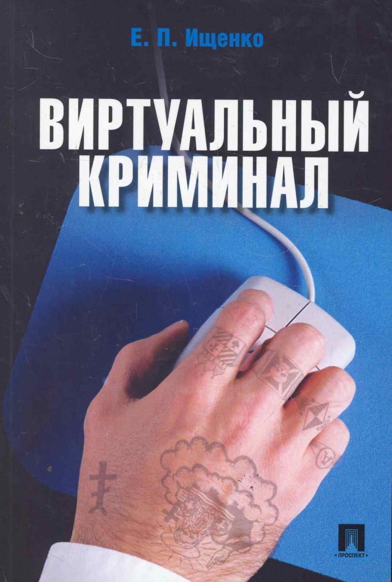 Ищенко Е. Виртуальный криминал ISBN: 9785392025619 виртуальный сервер