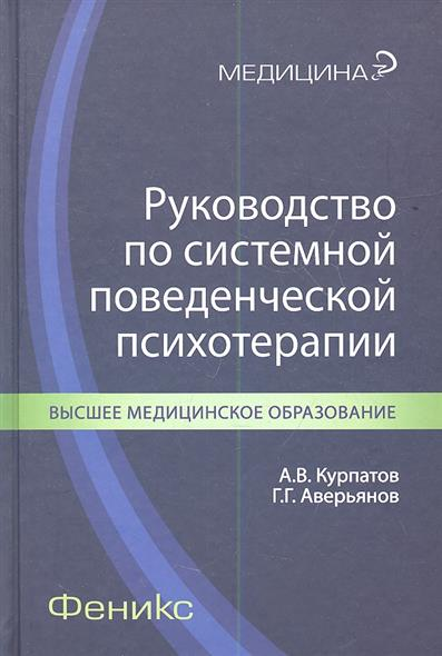 Руководство по системной поведенческой психотерапии