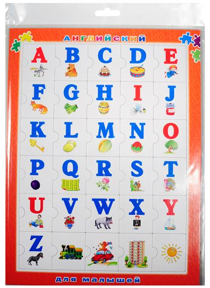 Гайдель Е. (ред.) Английский для малышей. Умные карточки-пазлы для вашего малыша гайдель е ред загадки