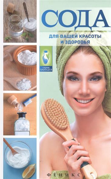 Василенко М. Сода для вашей красоты и здоровья. Издание 2-е сода на страже здоровья