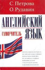 Петрова С. Английский язык Самоучитель ISBN: 9785170183005