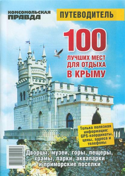Сунгорский В. (ред.) 100 лучших мест для отдыха в Крыму. Путеводитель