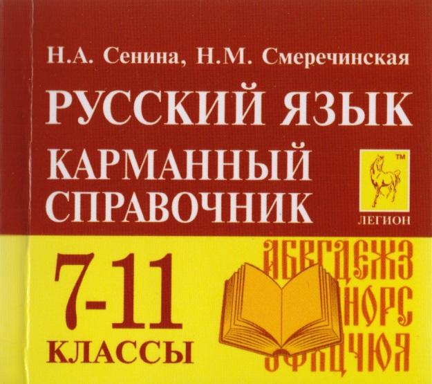 огэ 2019 русский язык сенина