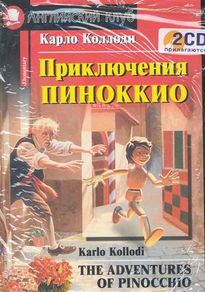 Приключение Пиноккио Дом.чтение