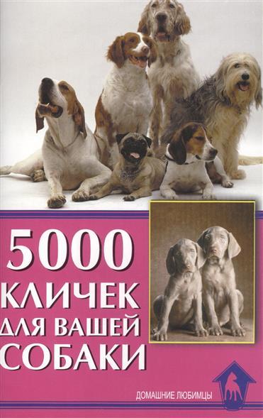 Гурьева С. 5000 кличек для вашей собаки