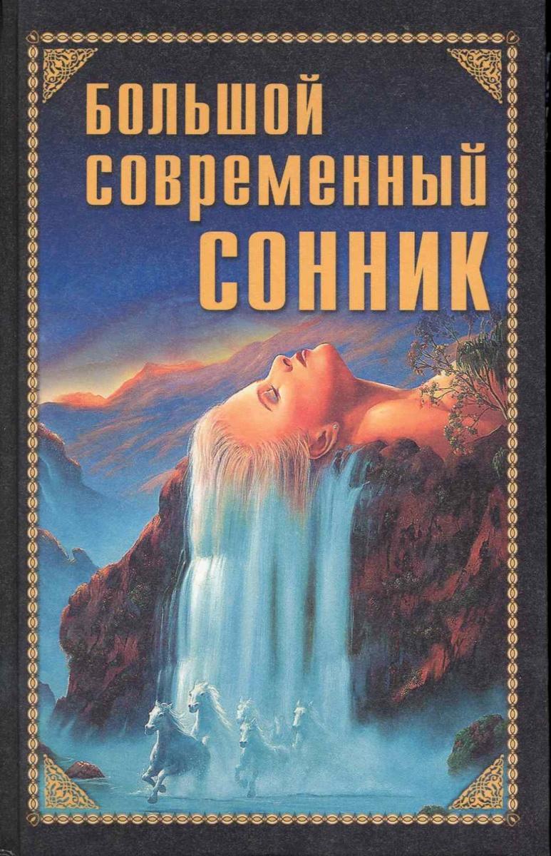 Раилко Н. Большой современный сонник