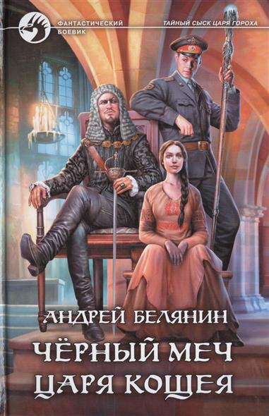 Белянин А. Черный меч царя Кощея женитьба кощея