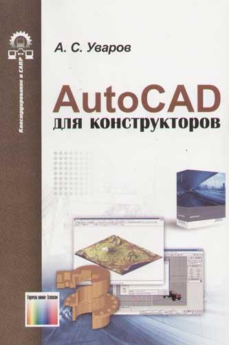 Уваров А. AutoCAD для конструкторов ноутбук acer extensa ex2540 55bu 15 6 1366x768 intel core i5 7200u nx efher 014