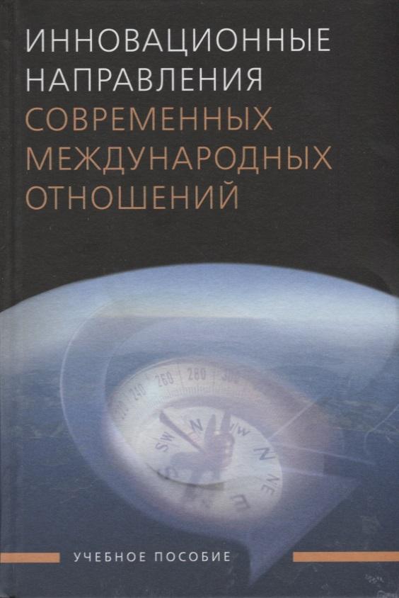 Инновационные направления современных международных отношений. Учебное пособие