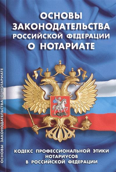 Основы законодательства Российской Федерации в нотариате. Кодекс профессиональной этики нотариусов в РФ