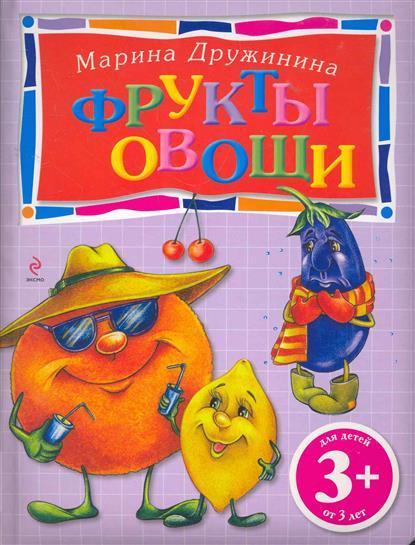 Дружинина М. Фрукты и овощи игнатова а овощи и фрукты