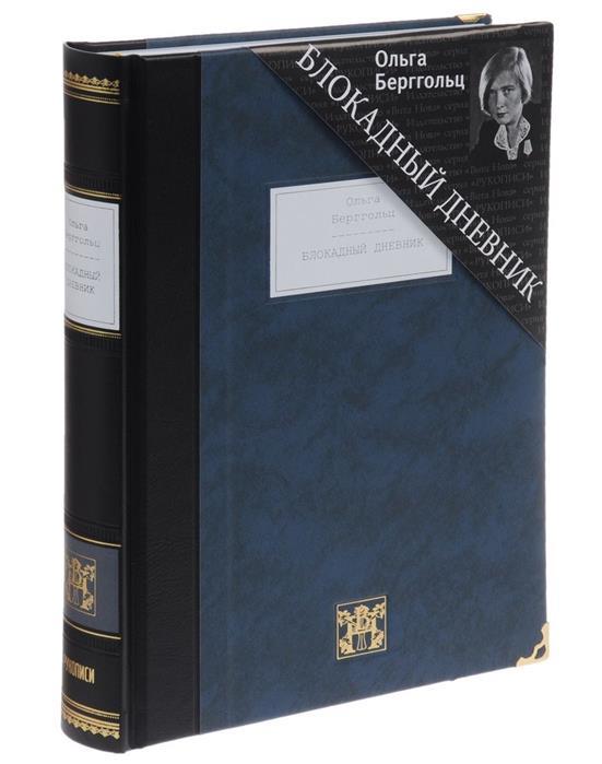 Берггольц О. Блокадный дневник (1941-1945) от заполярья до венгрии записки двадцатичетырехлетнего подполковника 1941 1945