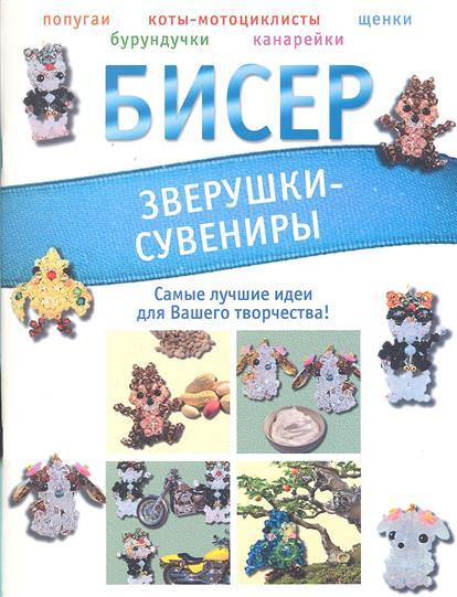 Татьянина Т. Бисер Зверушки-сувениры сувениры