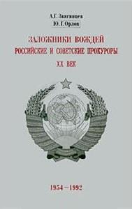 Заложники вождей Российские и советские прокуроры ХХ век 1954-1992