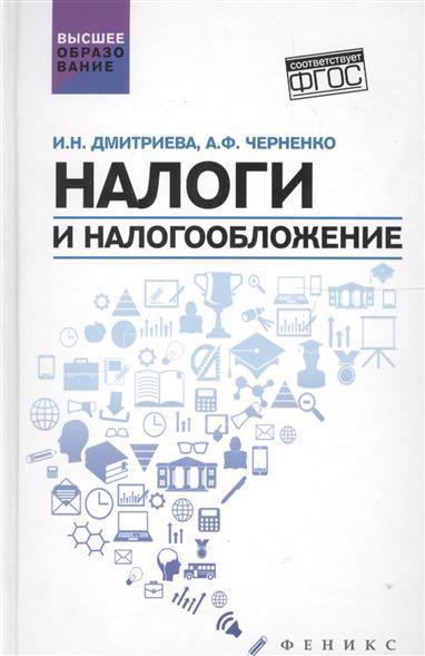 Налоги и налогообложение. Учебное пособие (ФГОС)
