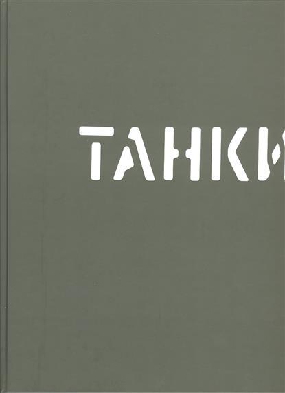 Брилев О. Танки ISBN: 9785903162703