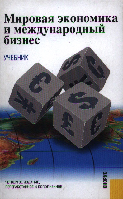 Поляков В. (ред.) Мировая экономика и междунар. бизнес мировая экономика и международный бизнес практикум