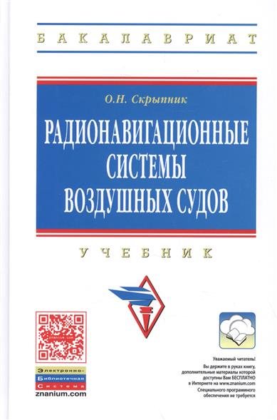 Скрытник О. Радионавигационные системы воздушных судов. Учебник