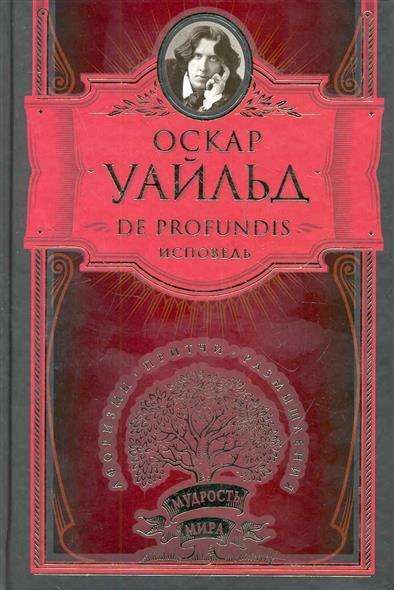 Уайльд О. De Profundis Исповедь недорго, оригинальная цена