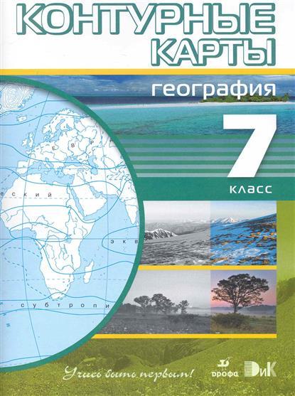 Контурные карты География 7 кл