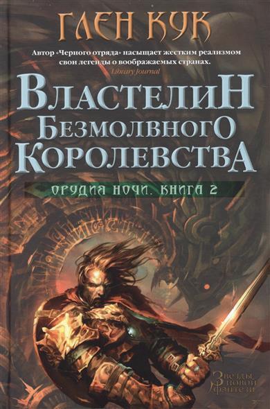 Кук Г. Орудия Ночи: Книга 2. Властелин Безмолвного Королевства глен кук тирания ночи