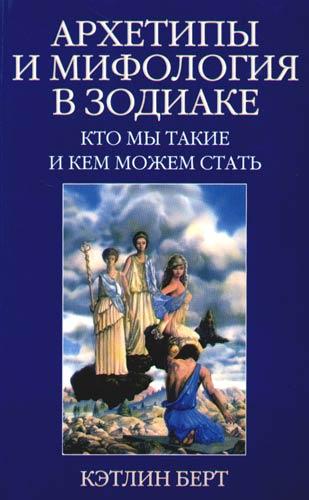Архетипы и мифология в Зодиаке