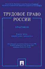 Гусов К. Трудовое право Практикум