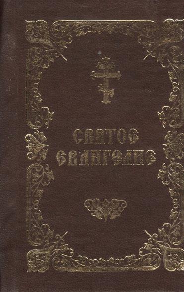 Вероцкий В. Святое Евангелие отсутствует евангелие на церковно славянском языке