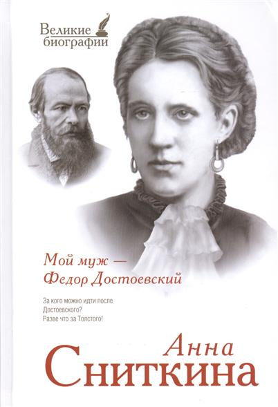 Сниткина А. Мой муж - Федор Достоевский