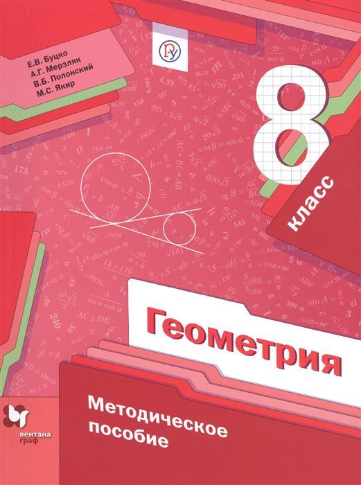 Буцко Е., Мерзляк А., Полонский В., Якир Р. Геометрия. 8класс. Методическое пособие