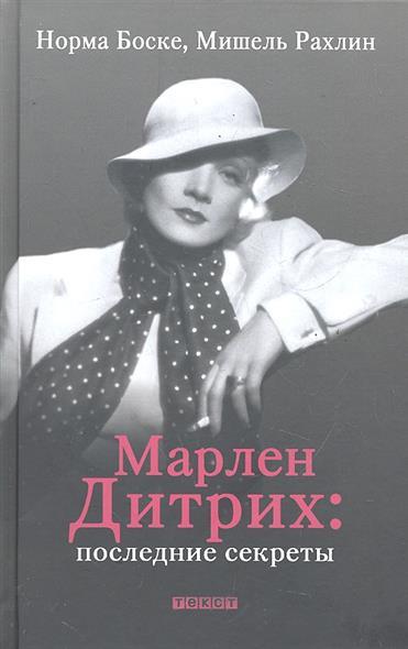 Марлен Дитрих Последние секреты