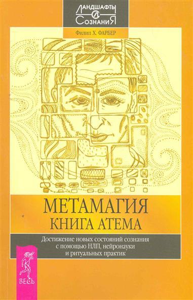 Матемагия Книга Атема