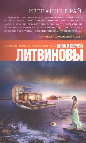 цены Литвинова А., Литвинов С. Изгнание в рай