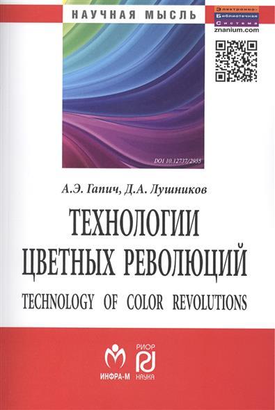 Технологии цветных революций. Technology of Color Revolutions. Монография. Второе издание