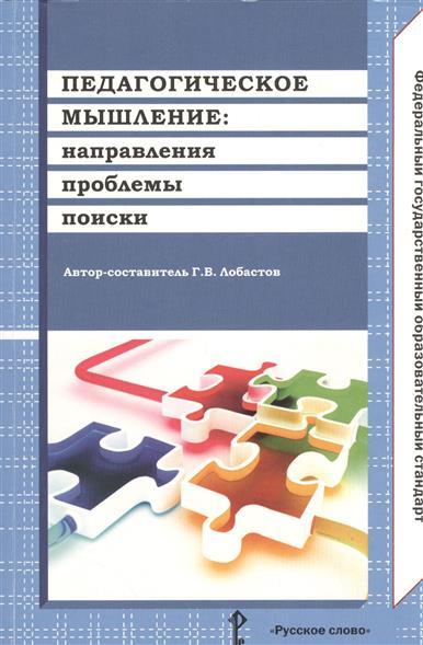 Педагогическое мышление: направления, проблемы, поиски. Коллективная монография